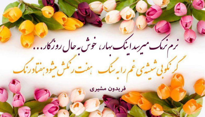 متن تبریک عید نوروز + اس ام اس تبریک عید نوروز